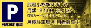 武蔵小杉駅徒歩1分 月額17,500円〜 月極駐車場 利用者募集中