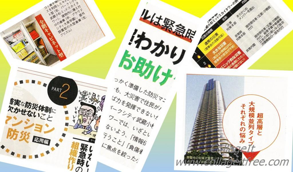 No.122 ミッドスカイタワーの防災 週刊東洋経済2014.12.6号に掲載