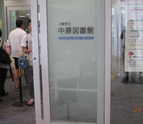 中原図書館04