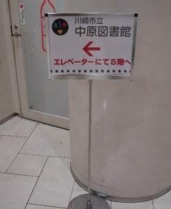 中原図書館03