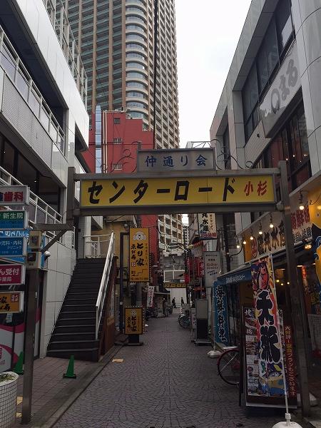 No 253 武蔵小杉の本当の魅力とは!?