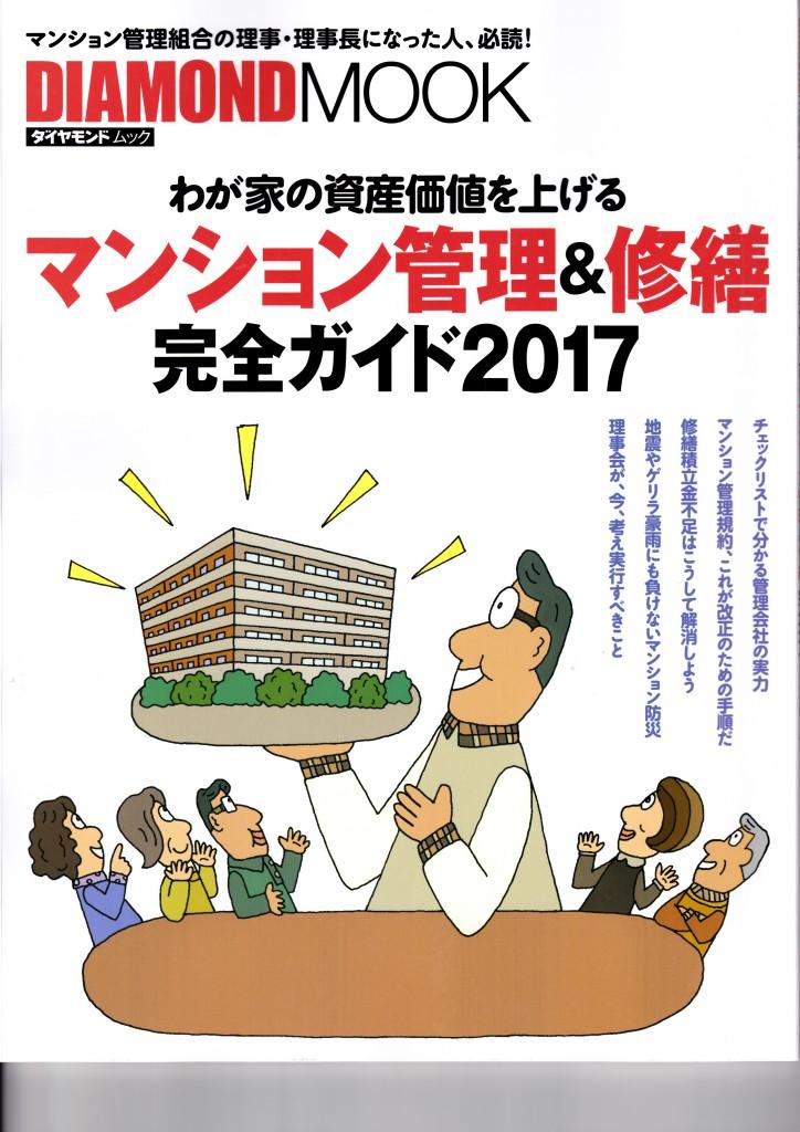 20170131mookマンション管理表紙