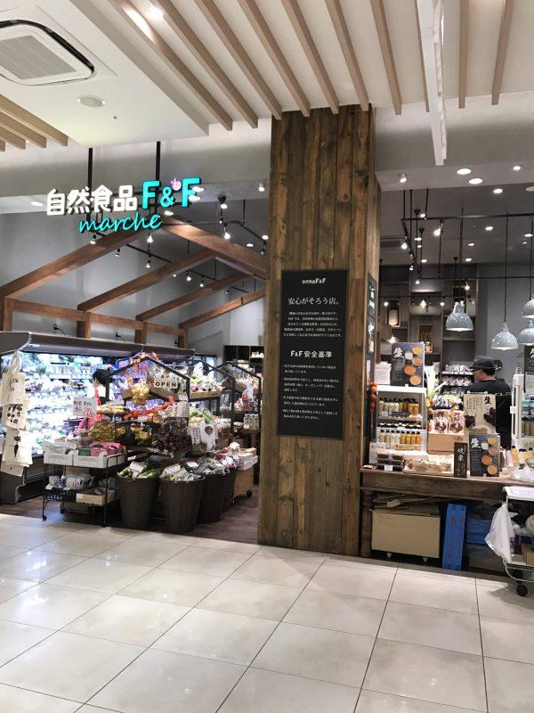 No 349 「自然食品F&F」がオープン
