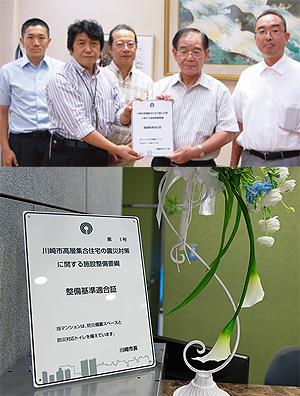 川崎市高層集合住宅の震災対策に関する整備基準の認定 第一号