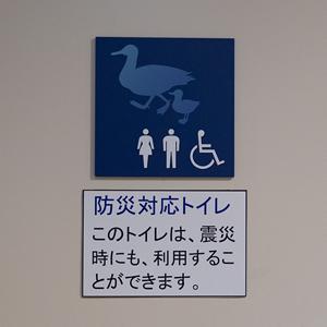 防災対応トイレ