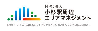 NPO法人小杉駅周辺エリアマネジメント