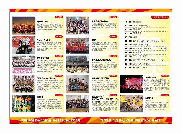 第1回こすぎ舞祭02