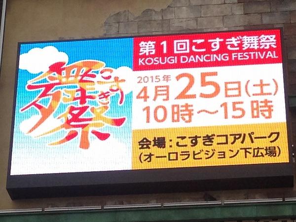 第1回こすぎ舞祭01