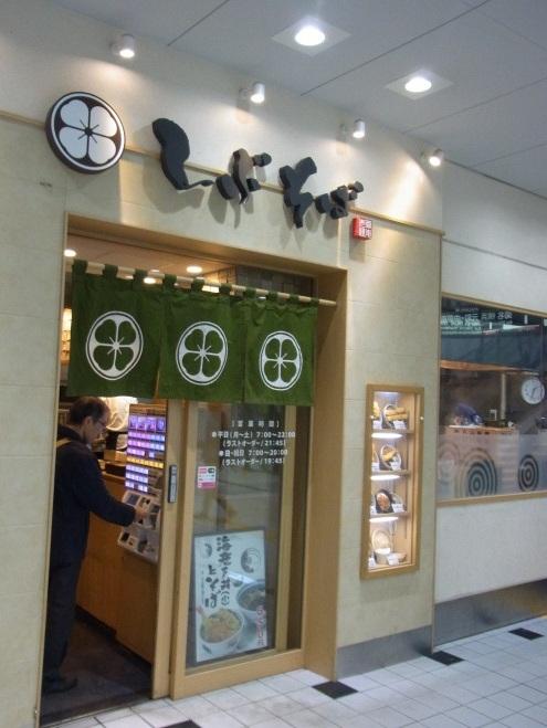 No.211 武蔵小杉周辺の立ち食いそば屋の紹介
