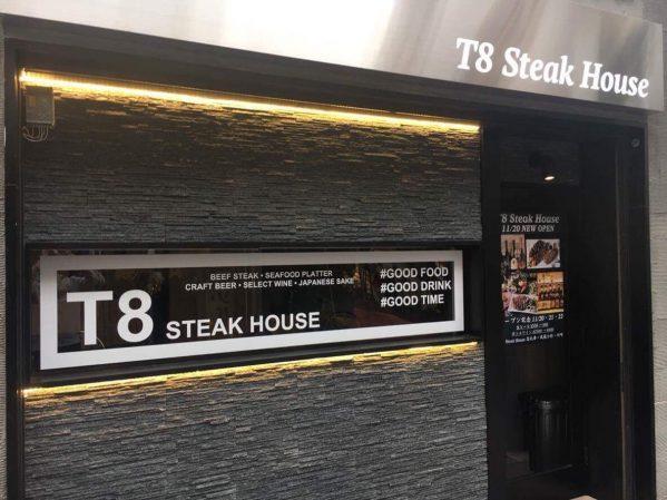 No.305 武蔵小杉でおすすめのステーキ屋さんをご紹介!