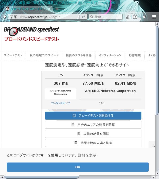 No.313 ミッドスカイタワーのインターネット事情(住居編)