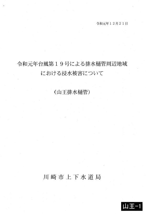 No.400 武蔵小杉の街区価値向上のために~川崎市当局の説明会~