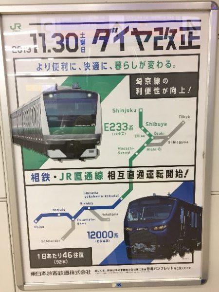 No.399 JRと相鉄線の相互乗り入れ始まりました。