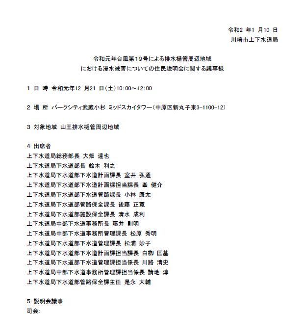 No.408  台風19号水害に関する川崎市説明会の議事録公開します