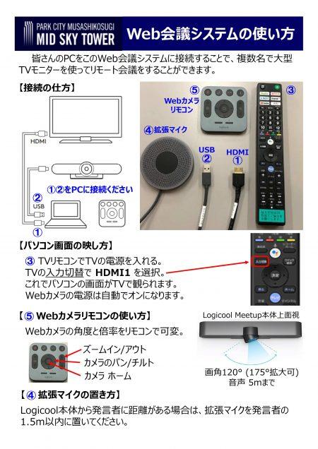 No. 453  カンファレンスルーム1に大型TVとWebカメラシステムが設置されました。