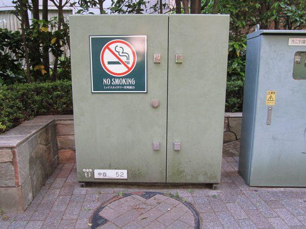 No.460  Mstの電気設備の1 引込設備