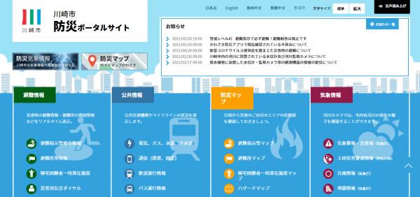 No.474 川崎市防災ポータルサイトが生まれ変わりました!